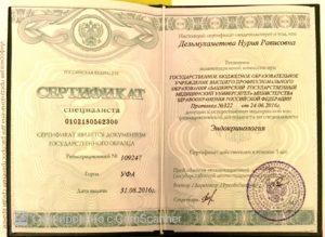 Сертификат по диетологии Дельмухаметовойой Нурии