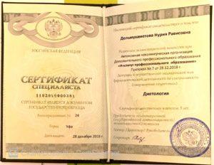 Сертификат по эндокринологии Дельмухаметовойой Нурии